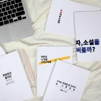 [파일6종 랜덤증정] 취업노트 6종 세트