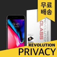 레볼루션글라스 프라이버시 강화유리 아이폰8