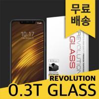 (2매)레볼루션글라스 0.3T 강화유리 액정필름 포코F1