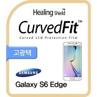 [힐링쉴드] 갤럭시S6 엣지 CurvedFit 고광택(투명) 액정보호필름 2매+후면보호필름 1매(LCD 풀커버)(HS150822)