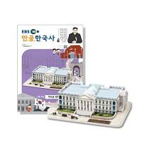 [EBS 만공한국사] 대한제국_덕수궁 석조전