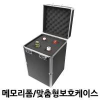 알루미늄 DIY 메모리폼 넘버락 하드케이스(특대)