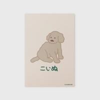 [어프어프] 엽서 Watching dog-Ivory