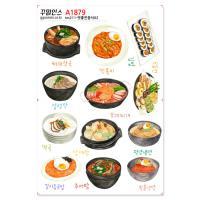 A1879-꾸밈인스스티커_맛좋은음식02