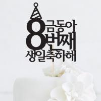 [인디고샵] 한글 꼬깔 맞춤 케이크토퍼