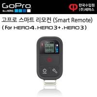 고프로 스마트 리모컨/GoPro Smart Remote