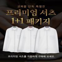 [교복몰 특가] 여자 각카라 프리미엄 셔츠 1+1 패키지