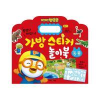 뽀로로 가방 스티커 놀이북 동물