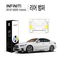 인피니티 2018 Q50S 하이브리드 리어범퍼 PPF필름 2매