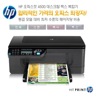 HP복합기 OJ 4500DT