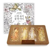 [무료배송] 시 한송이 컬러링북+아르누보 72색 색연필 틴