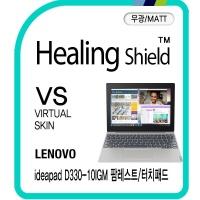 아이디어패드 D330-10IGM 팜레스트/터치패드 매트 2매