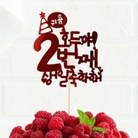 (주문제작) 페이퍼 케이크 토퍼 [말풍선]
