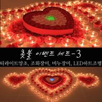 촛불 이벤트세트3