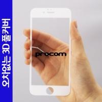 [프로콤] 아이폰7 7+ 3D풀커버 강화유리+케이스 세트