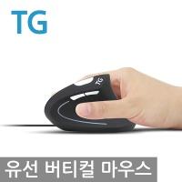 TG 인체공학 버티컬 유선마우스 TG-TM537U