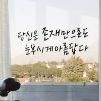 ik958-눈부시게아름답다_그래픽스티커