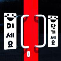 ia586-스마일미세요당기세요01_그래픽스티커