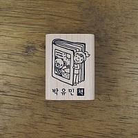 [주문제작장서스탬프]책 속의 나