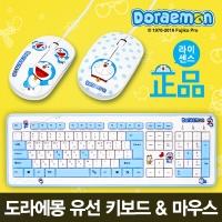 도라에몽 유선 키보드 마우스세트