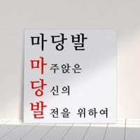 ia589-아크릴액자_건배사3_마당발(중형)