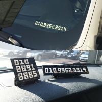 폰블럭 주차번호판
