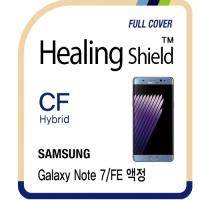 갤럭시노트FE 하이브리드 1매(풀커버용)+후면 1매
