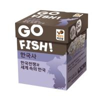 고피쉬 한국사 한국전쟁과 세계 속의 한국 보드게임