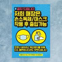 코로나 포스터_085_손소독제 마스크 착용후 출입