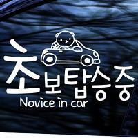 초보탑승중 NOVICE IN CAR - 초보운전스티커(NEW031)