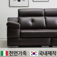 모닝듀 FOG2 이태리천연가죽 4인소파