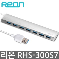리온  RHS-300S7 / USB 3.0 허브  7포트 실버컬러