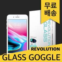 레볼루션글라스 고글 시력보호 아이폰8플러스