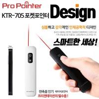 프로포인터 , LED후레쉬겸용 포켓타입레이저포인터KTR-705(블랙),레이저포인터,프리젠테이션,ppt레이저빔,포인터몰