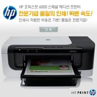 HP복합기 OJ6000