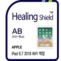아이패드 9.7 2018 WiFi 블루라이트차단 전면필름 1매