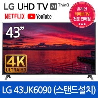 LG전자 43UK6090 4K UHD 스탠드 TV