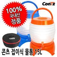 [CONTZ] 콘츠 접이식물통 15L (CZ-W1703)