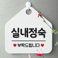 팻말 오픈 주차 안내판 092실내정숙부탁 오각20cm