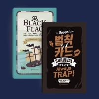 보물섬 블랙플래그 + 서바이벌 벌칙카드 세트