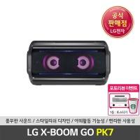 [LG전자] XBOOM GO PK7 블루투스 스피커