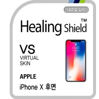 아이폰X 후면 버츄얼스킨-내츄럴 실버 1매(케이스형)