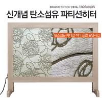 [영지산업]파티션히터 초대형 YJ-750 / 탄소섬유 파티션히터,사이즈 100 x 80 cm