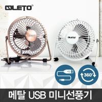 [레토] 메탈 USB 미니 4인치 선풍기 LUF-401