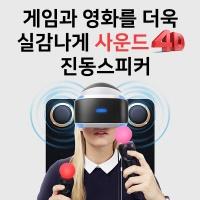 사운드포디 FX-1200/4D진동스피커/게임영화음악최적화