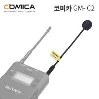 코미카 젠하이져타입 소니용  풀메탈 구스넥라인 GMC2
