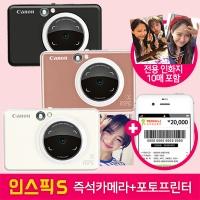캐논 즉석카메라 포토프린터 인스픽S ZV-123 휴대용