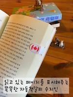 [자동책갈피수지인] 세계여행:캐나다