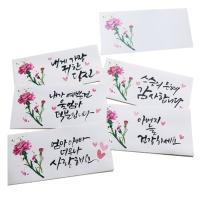[DIY] 캘리봉투-카네이션(5장)
