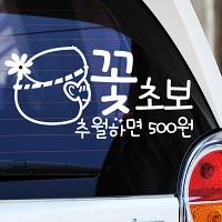 꽃초보 추월하면500원 - 초보운전스티커(323)